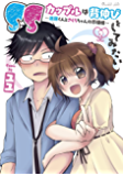 SSカップルは背伸びをしてみたい~進藤くんとさくらちゃんの恋模様~ 2 (マイクロマガジン・コミックス)
