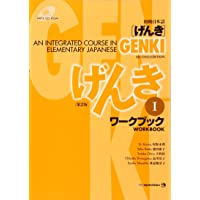 Genki: An Integrated Course in Elementary Japanese Workbook I [Second Edition] (Japanese Edition)