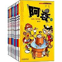 《漫画party》卡通故事会丛书:阿衰(21-30)(套装共10册)