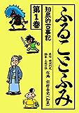 ふることふみ(1) 知泉的古事記