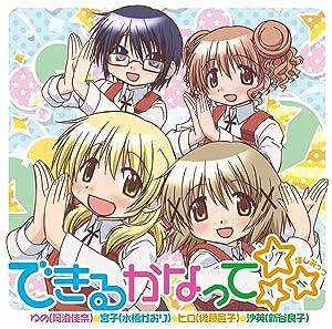 ひだまりスケッチ×☆☆☆ CD