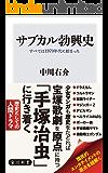 サブカル勃興史 すべては1970年代に始まった (角川新書)