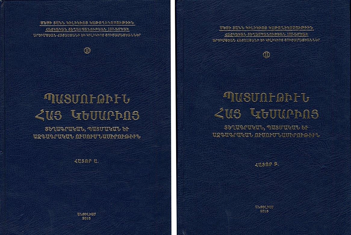 Պատմութիւն Հայ Կեսարիոյ, Ա և Բ Հատորներ (History of Armenian Gesaria (Kayseri), Vol. I & II) in Western Armenian pdf epub
