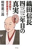 織田信長 四三三年目の真実 信長脳を歴史捜査せよ!
