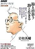 NHKカルチャーラジオ 文学の世界 詩と出会う 詩と生きる (NHKシリーズ)