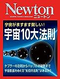 Newton 宇宙10大法則