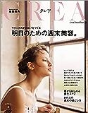 CREA 2018年4月号[雑誌]
