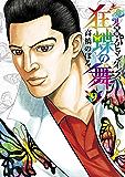 土竜の唄外伝~狂蝶の舞~(9) (ヤングサンデーコミックス)