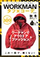 WORKMAN タフ × コーデ (M.B.MOOK)