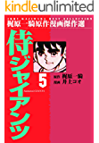 侍ジャイアンツ 5