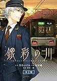 銀彩の川(2)(完) (ビッグガンガンコミックス)