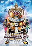 劇場版 仮面ライダージオウ Over Quartzer [DVD]