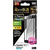 エレコム Xperia XZ1 フィルム SO-01K(docomo) / SOV36(au) フルカバー 指紋防止 光沢    ブラック PM-XZ1FLFGRBK
