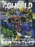 CGWORLD (シージーワールド) 2013年 11月号 vol.183