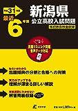 新潟県公立高校 入試問題 平成31年度版 【過去6年分収録】 英語リスニング問題音声データダウンロード (Z15)