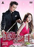 美女の誕生DVD-BOX1