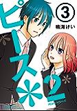 ピース*2 (3) (デジタル版ガンガンコミックス)