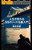人生が変わる55のジャズ名盤入門 (竹書房新書)