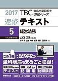 速修テキスト〈5〉経営法務〈2017年版〉 ((別冊)テーマ別過去問集・択一問題付 TBC中小企業診断士試験シリーズ)