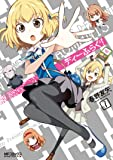ディーふらぐ! 7 (アライブコミックス)