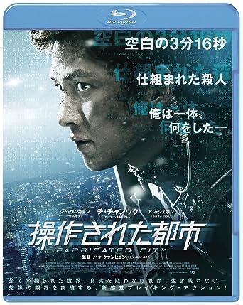 Amazon.co.jp | 操作された都市 ...