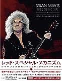 レッド・スペシャル・メカニズム クイーンと世界をロックさせた手作りギターの物語