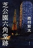 芝公園六角堂跡 (文春e-book)