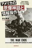 アメリカの原爆神話と情報操作 「広島」を歪めたNYタイムズ記者とハーヴァード学長 (朝日選書)