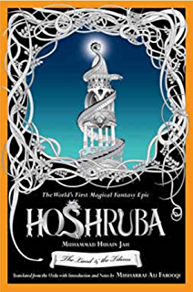 Amazon a tale of four dervishes penguin classics ebook mir hoshruba the land and the tilism fandeluxe Images
