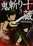 新装版 鬼斬り十蔵(3) (KCデラックス)
