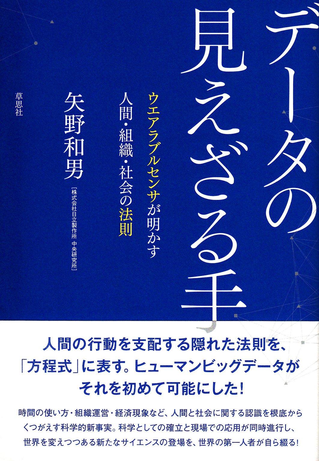 Read Online Deta no miezaru te : Uearaburu sensa ga akasu ningen soshiki shakai no hosoku. pdf epub