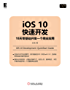 iOS 10快速开发:18天零基础开发一个商业应用 (iOS/苹果技术丛书)