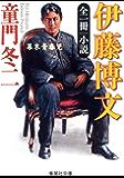 全一冊 小説 伊藤博文 (集英社文庫)
