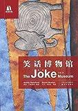 双语译林:笑话博物馆(英汉双语对照)
