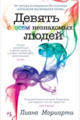 Девять совсем незнакомых людей (Джоджо Мойес) (Russian Edition) Kindle Edition