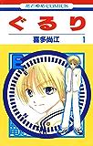 ぐるり 1 (花とゆめコミックス)