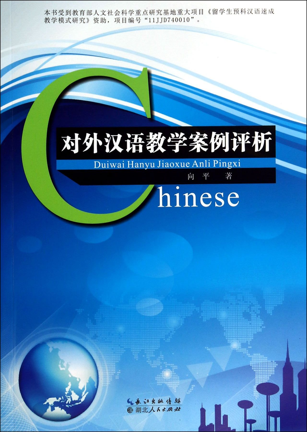 Foreign Language Teaching Case Review(Chinese Edition) PDF