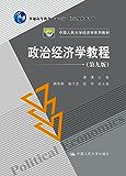 """政治经济学教程(第九版)(中国人民大学经济学系列教材;""""十一五""""国家级规划教材) (普通高等教育""""十一五""""国家规划教材,中国人民大学经济学系列教材)"""