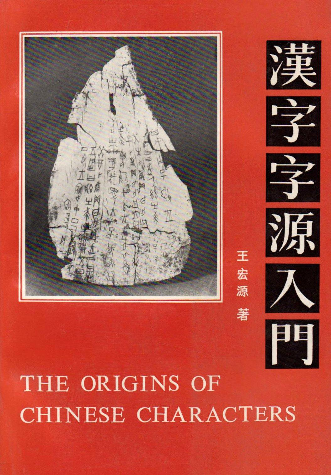 Origins Chinese Characters