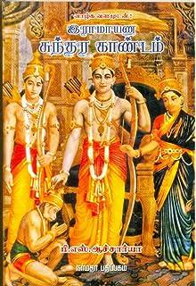 Sundara Kandam Parayanam In Tamil Pdf
