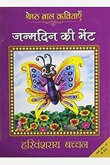 Janamdin Ki Bhent Paperback