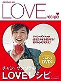 チャン・グンソクのLOVEレシピ(DVD付)