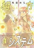 相方システム 4 (Lilie comics)