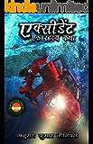 Accident Ek Rahasya Katha (Hindi Edition)