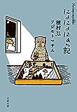 にょにょにょっ記 (文春文庫)