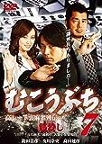 むこうぶち7 ~高レート裏麻雀列伝~ [DVD]