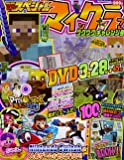 別冊てれびげーむマガジン スペシャル マインクラフト ワクワク チャレンジ号 (Gzブレインムック)