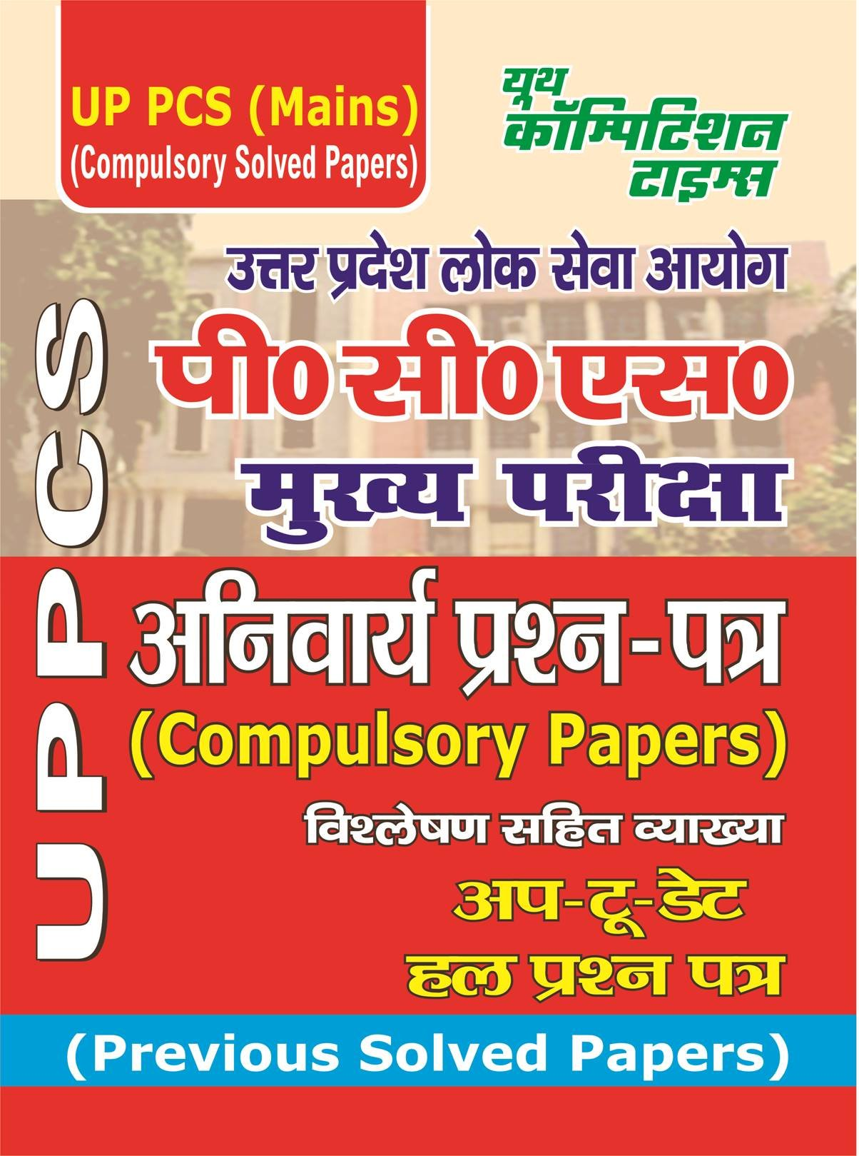 Buy UPPCS(Mains) Compulsory Papers Book Online at Low Prices