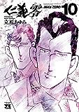 仁義 零 10 (ヤングチャンピオン・コミックス)
