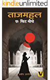 Tajmahal Chhah Fit Neeche: Neenv (Hindi Edition)